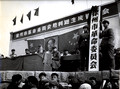 Public meeting of the Xuzhou Revolutionary  Committee