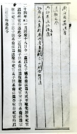 Text documenting Jiang Kaishek's visit to the Kongmiao