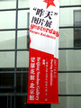 Entrance banner to the exhibits at SuoLuo Gallery 娑纙花舘