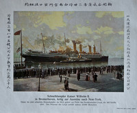 Germany, advertising itself to a delegation from China (~1906)